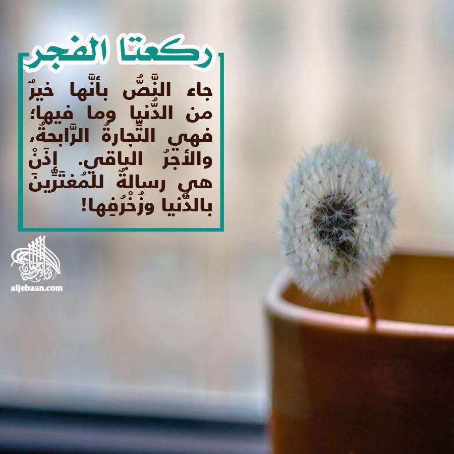 :: ركعتا الفجر::