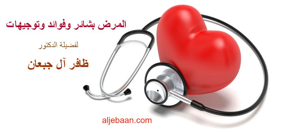 :: المرضُ بشائرُ، وفوائدُ، وتوجيهات ::