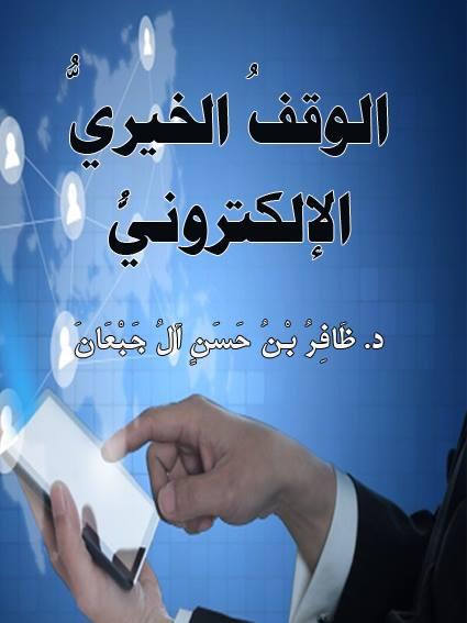 :: الوقفُ الخيريُّ الإلكترونيُّ ::