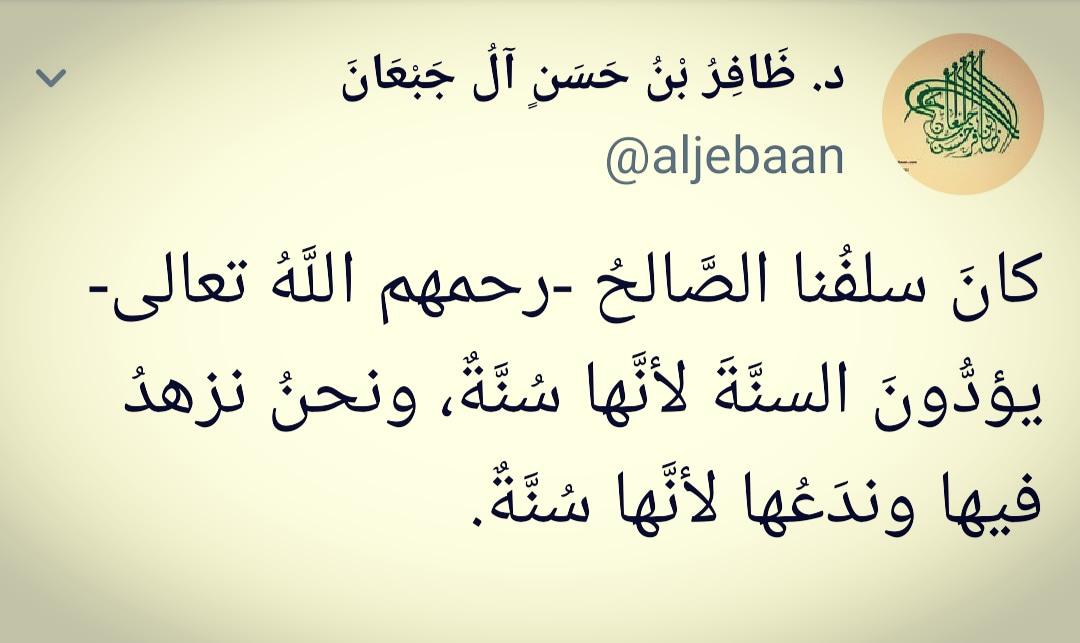 :: السُّنَّةُ بيننا وبين السَّلف ::