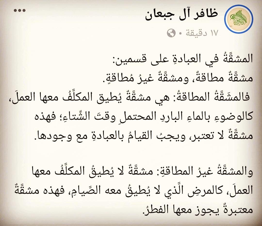 :: أقسام المشقَّة في العبادة ::
