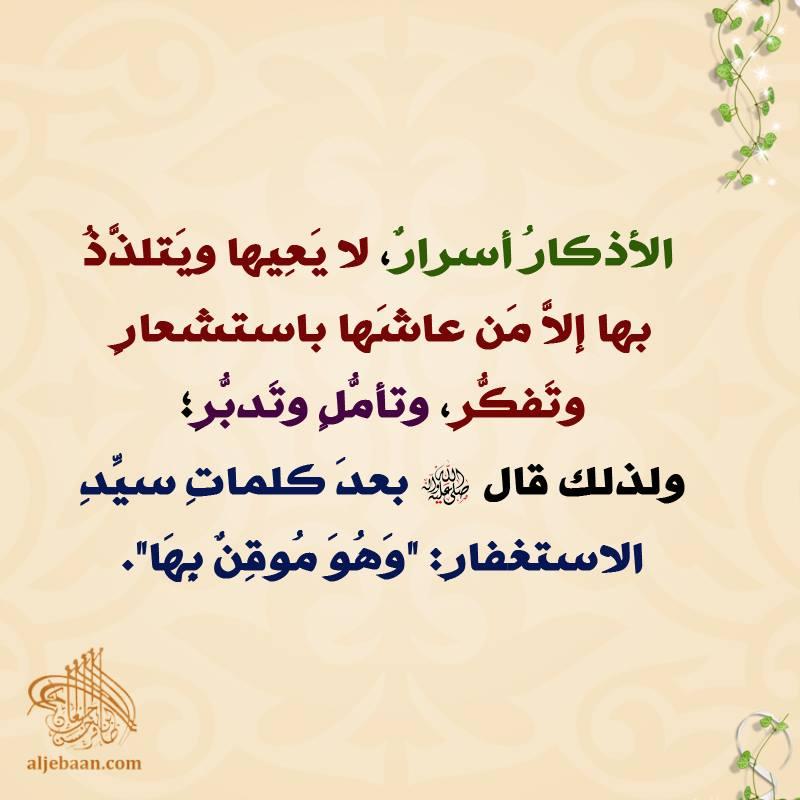 :: الأذكار أسرار ::