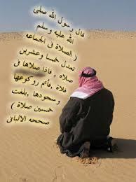 :: تخريج ودراسة حديث: الصلاة في الفلاة تعدل خمسين صلاة ::