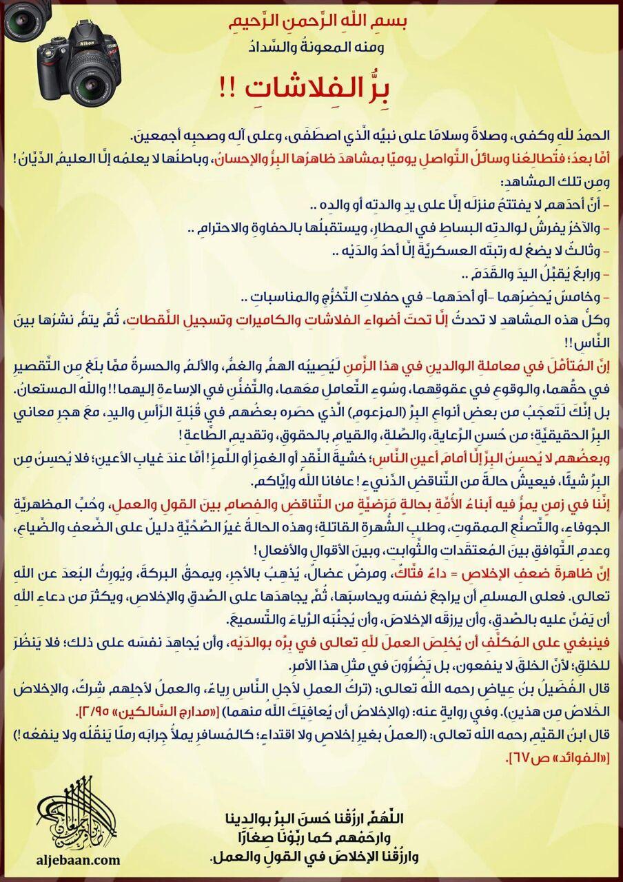 :: بِرُّ الفِلاشاتِ !!  ::