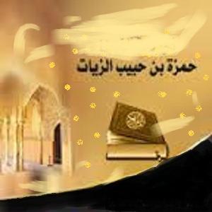 :: قصَّةُ رُؤيا حمزةُ بنُ حبيبٍ الزَّيَّاتِ ::
