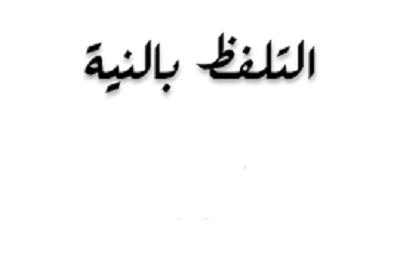 :: حكمُ التَّلفُّظِ بنِّيَّةِ الصِّيامِ ::