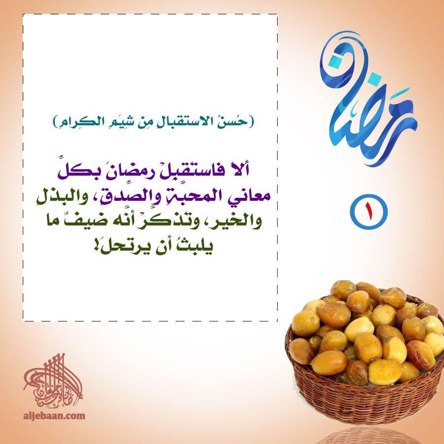:: رمضانيات (1) ::
