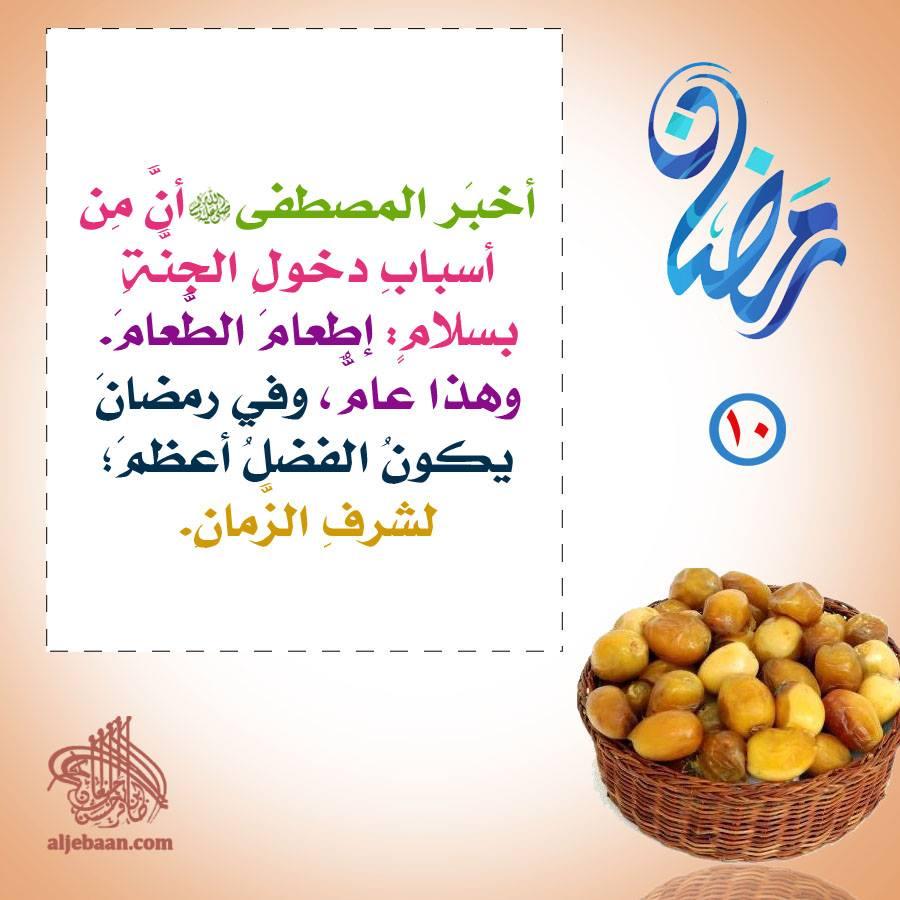 :: رمضانيات (10) ::