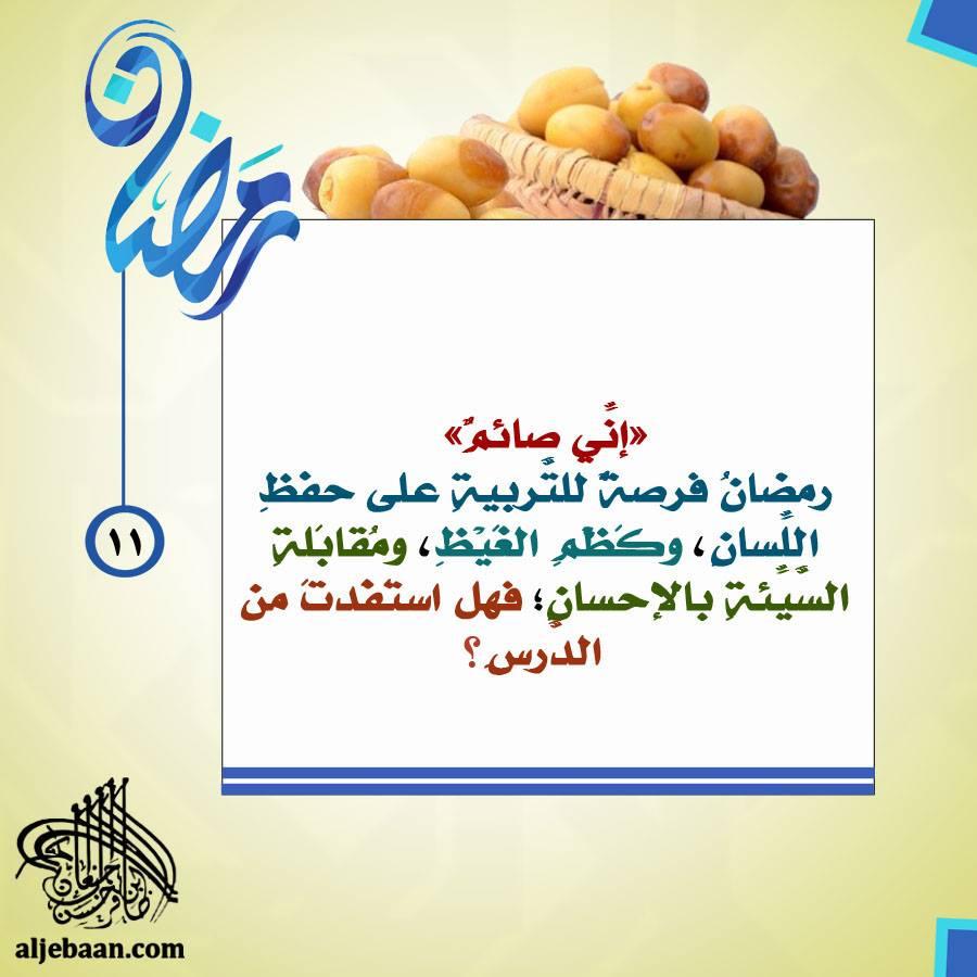 :: رمضانيات (11) ::