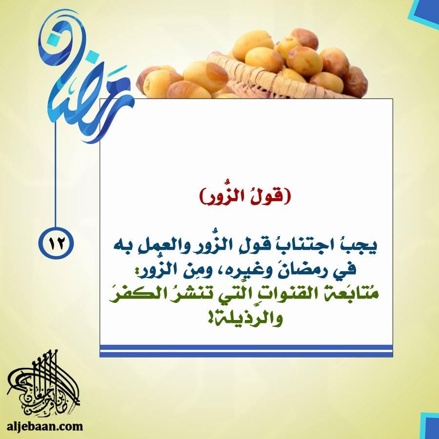 :: رمضانيات (12) ::