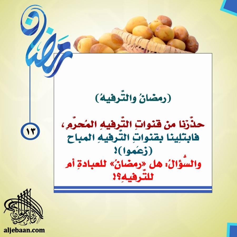 :: رمضانيات (13) ::