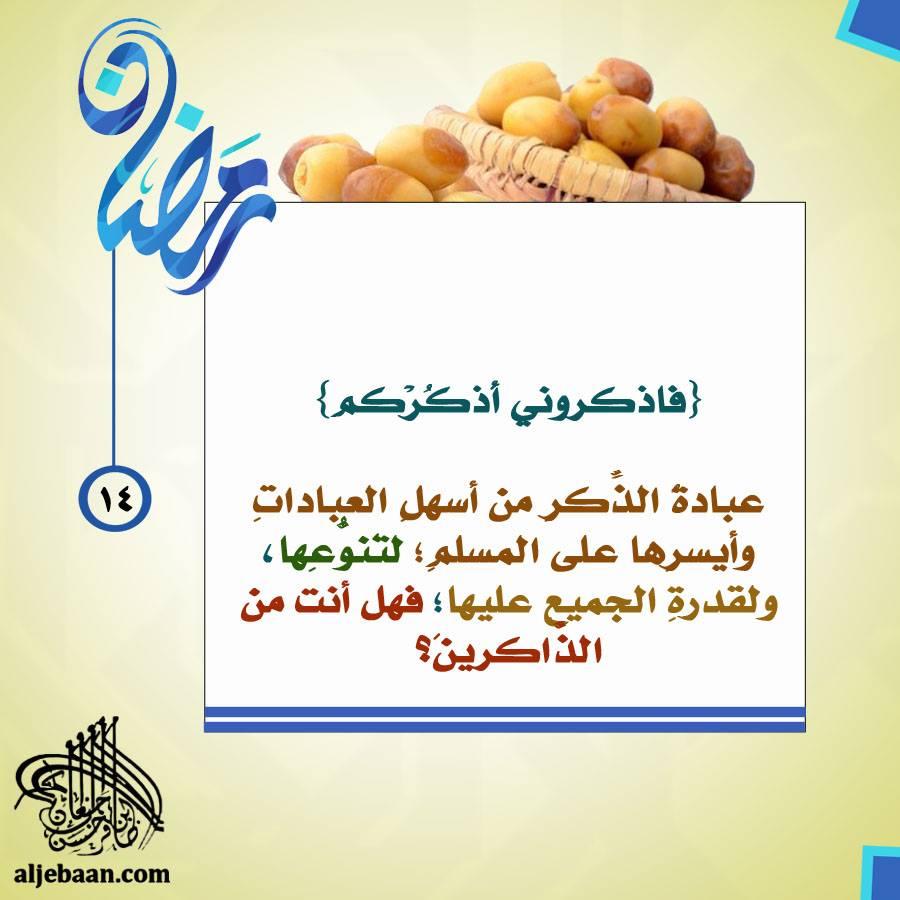 :: رمضانيات (14) ::