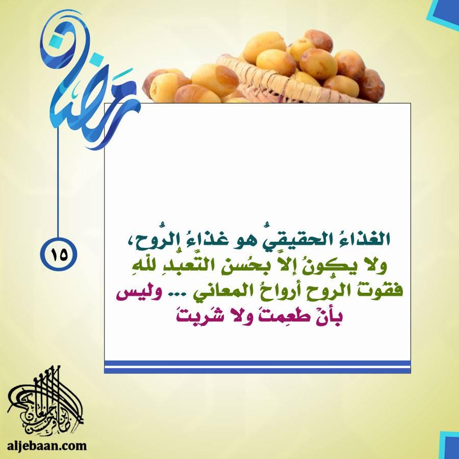 :: رمضانيات (15) ::