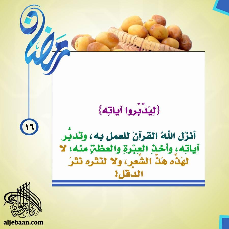 :: رمضانيات (16) ::