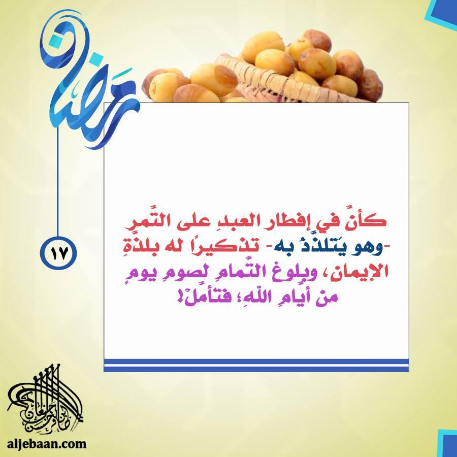 :: رمضانيات (17) ::