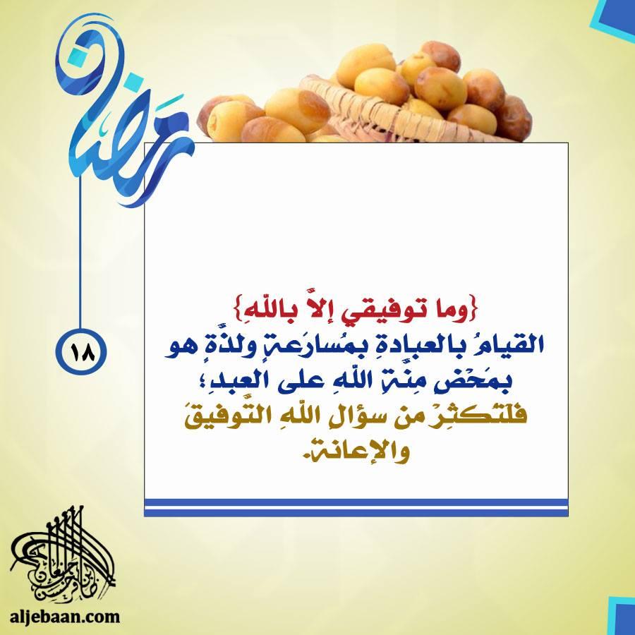 :: رمضانيات (18) ::