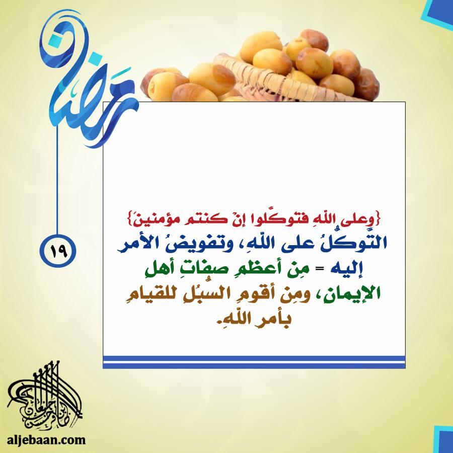 :: رمضانيات (19) ::