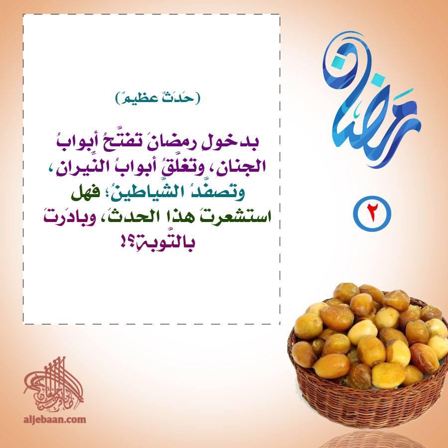 :: رمضانيات (2) ::