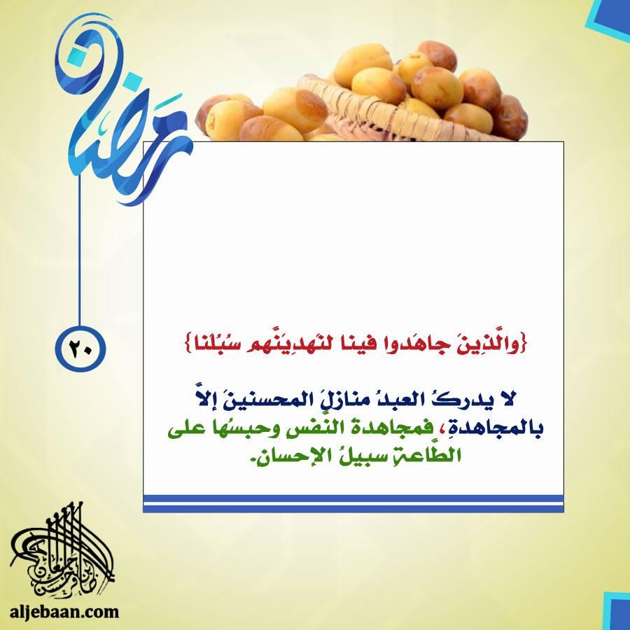 :: رمضانيات (20) ::