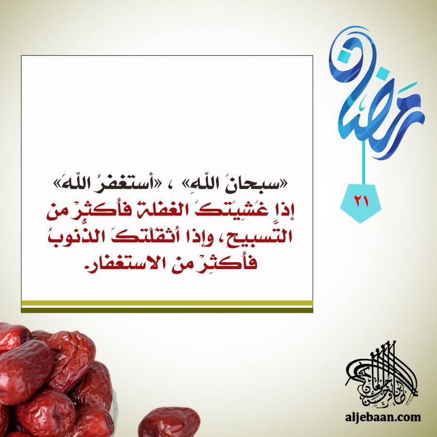 :: رمضانيات (21) ::
