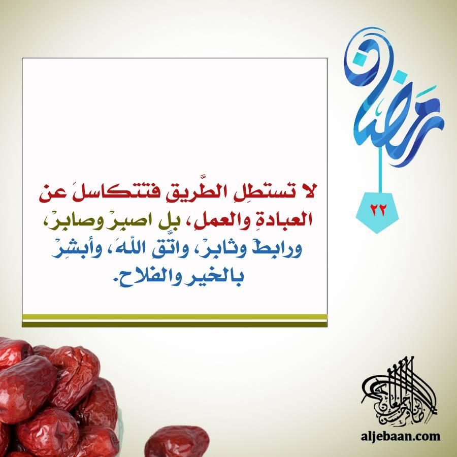 :: رمضانيات (22) ::
