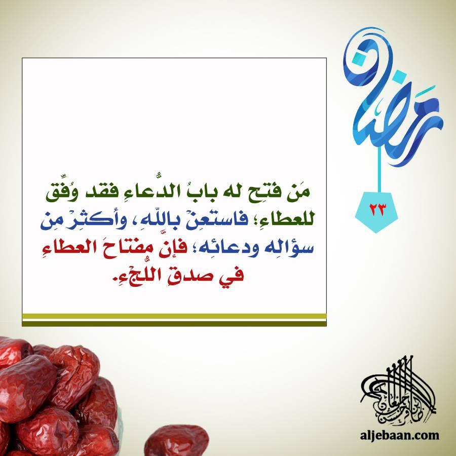 :: رمضانيات (23) ::