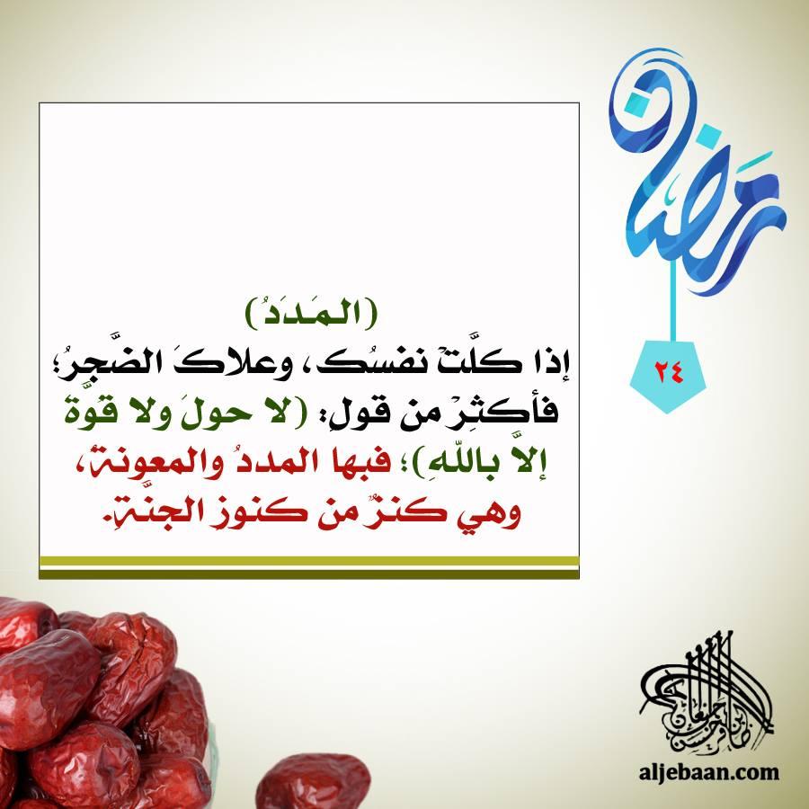 :: رمضانيات (24) ::