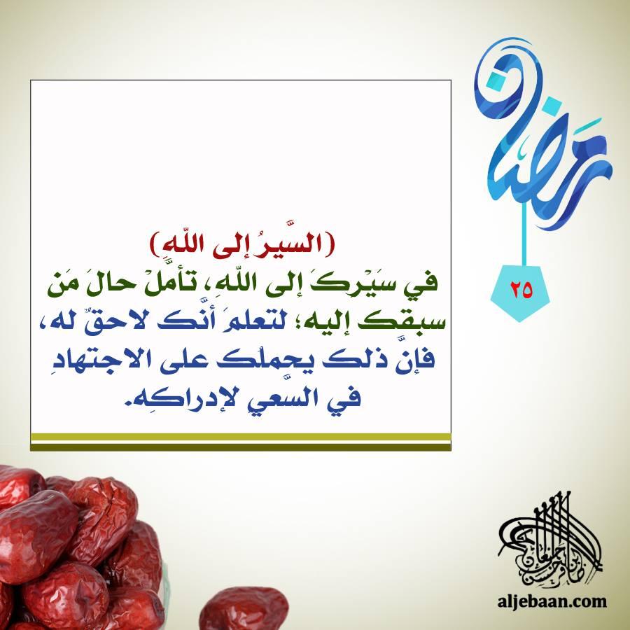:: رمضانيات (25) ::