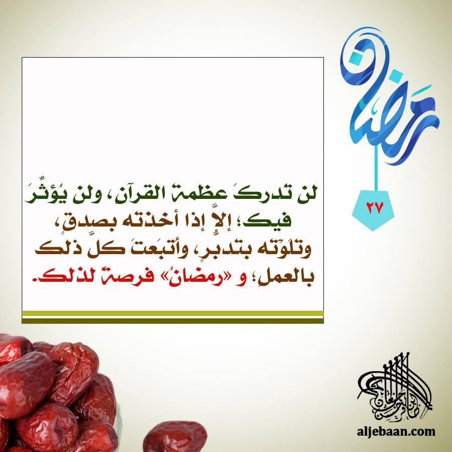 :: رمضانيات (27) ::