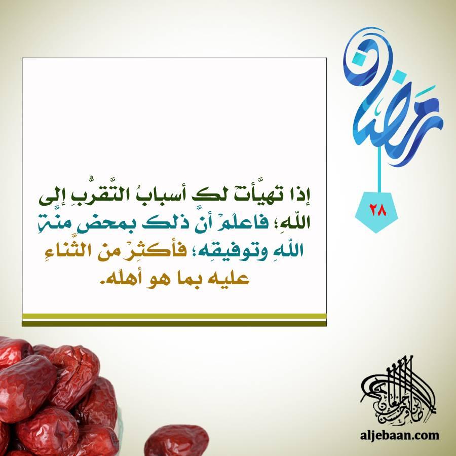 :: رمضانيات (28) ::