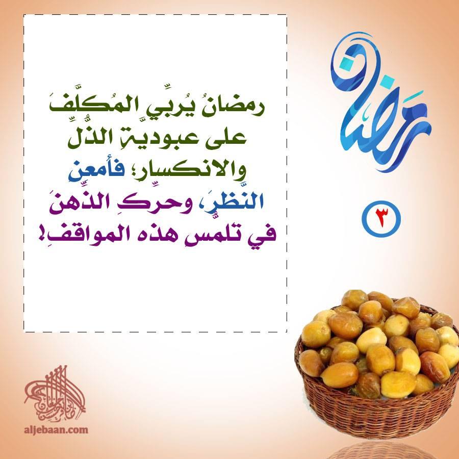 :: رمضانيات (3) ::