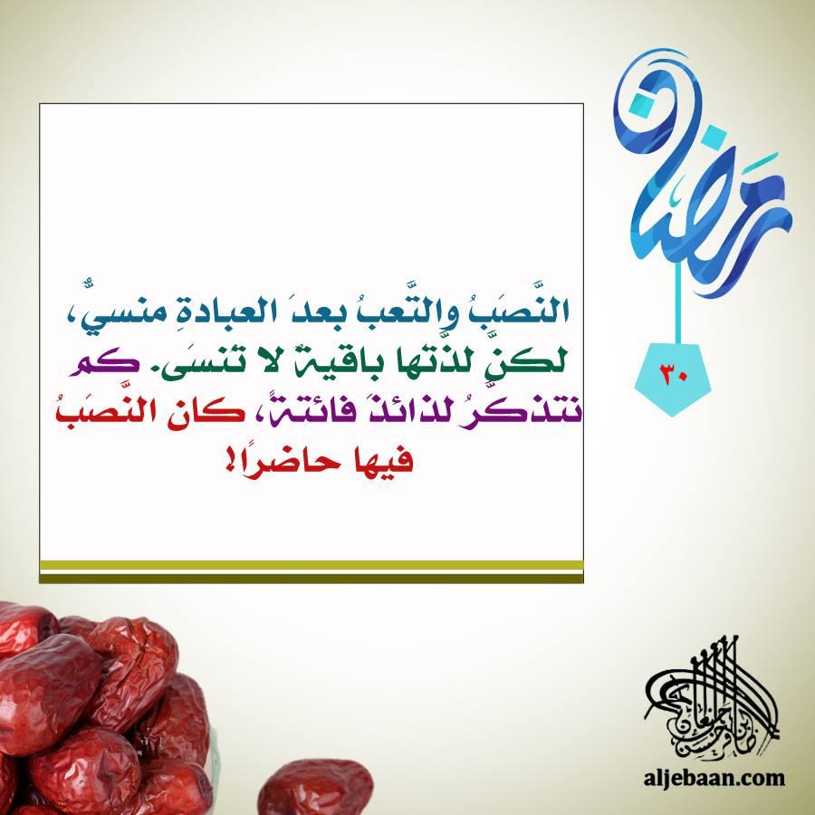 :: رمضانيات (30) ::