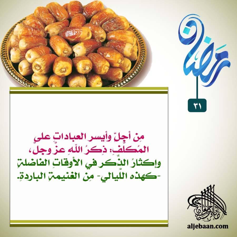 :: رمضانيات (31) ::