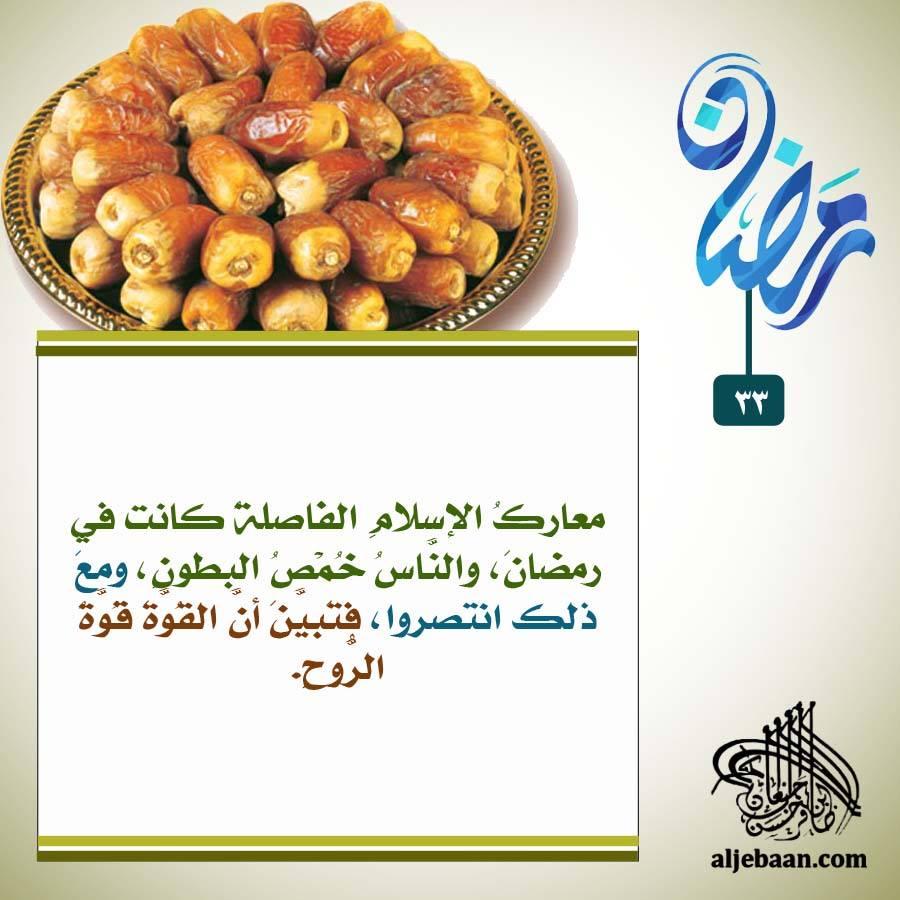 :: رمضانيات (33) ::