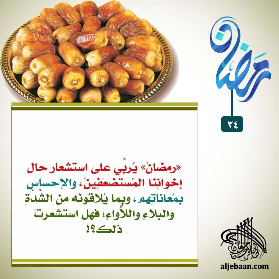 :: رمضانيات (34) ::