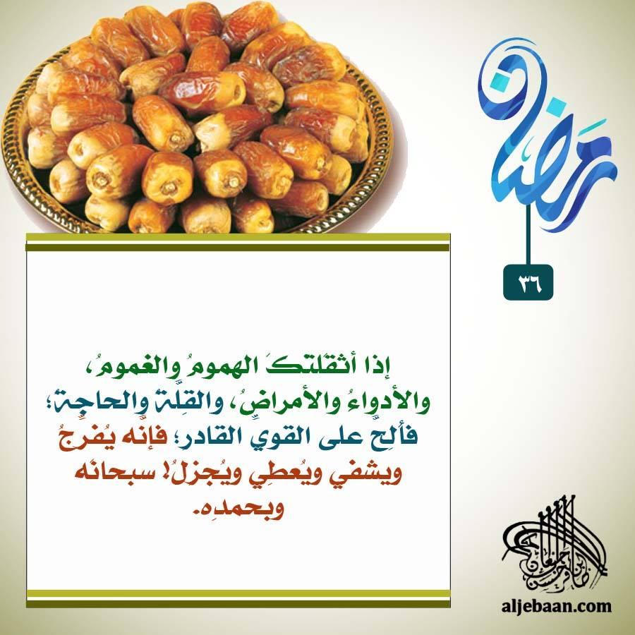 :: رمضانيات (36) ::