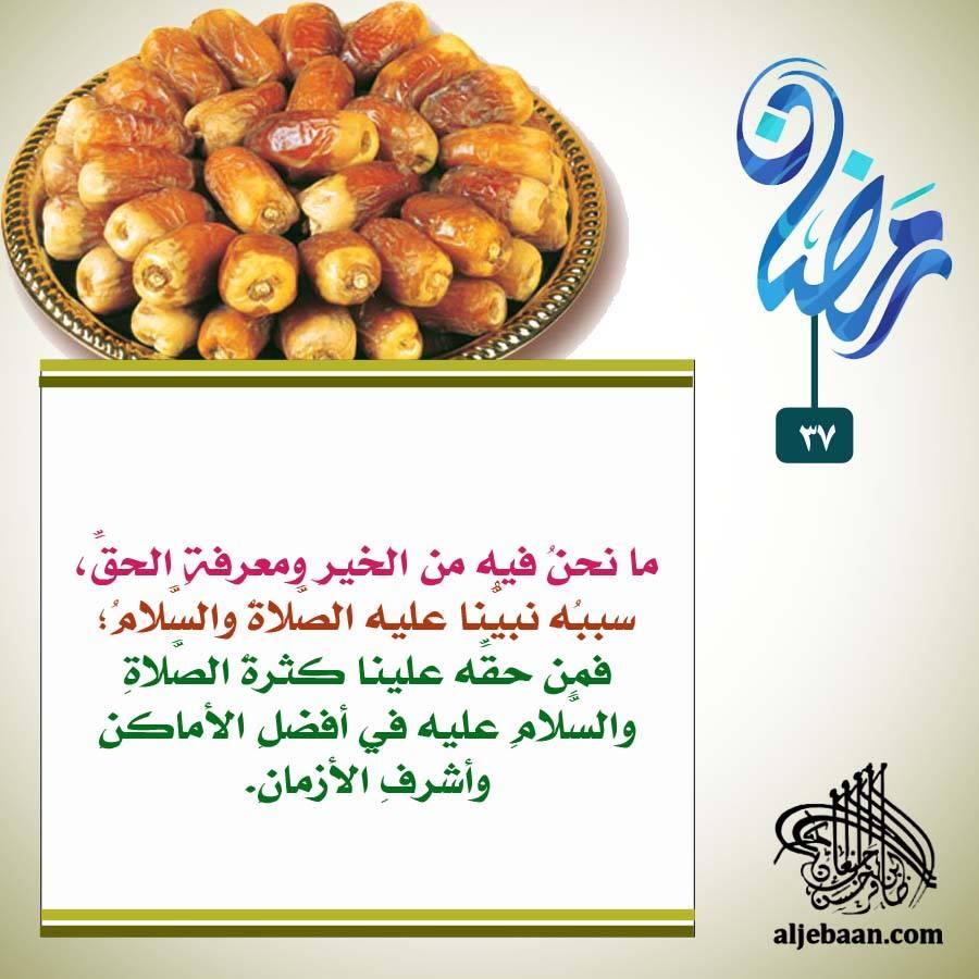 :: رمضانيات (37) ::