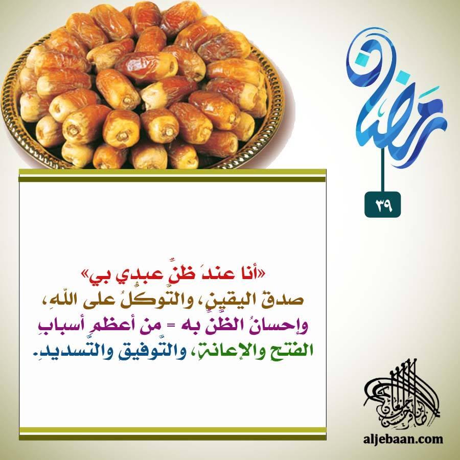 :: رمضانيات (39) ::