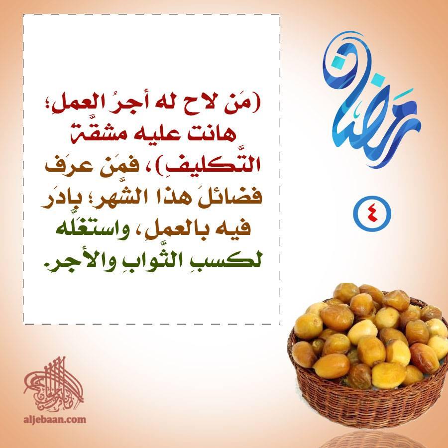 :: رمضانيات (4) ::