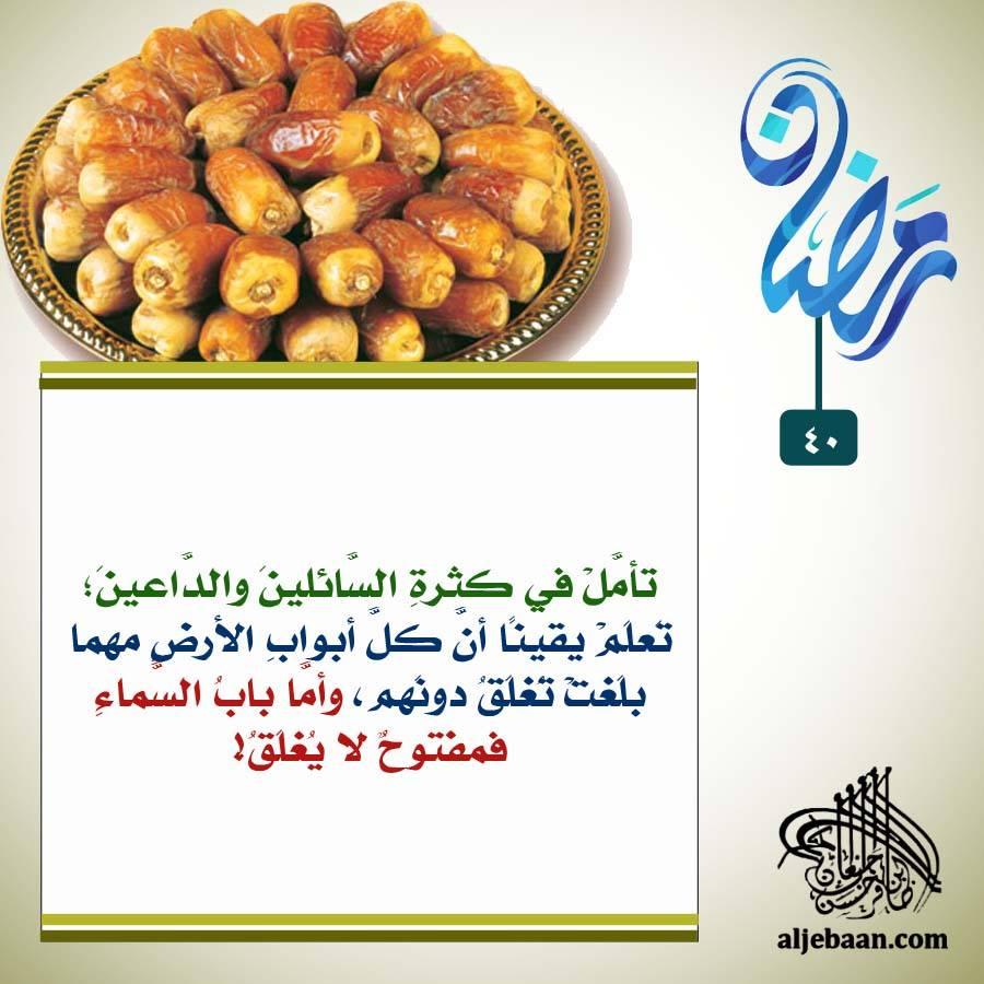 :: رمضانيات (40) ::