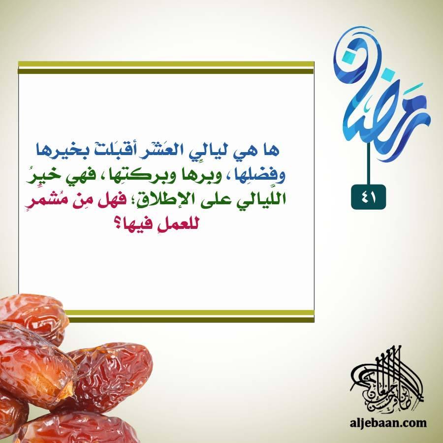 :: رمضانيات (41) ::