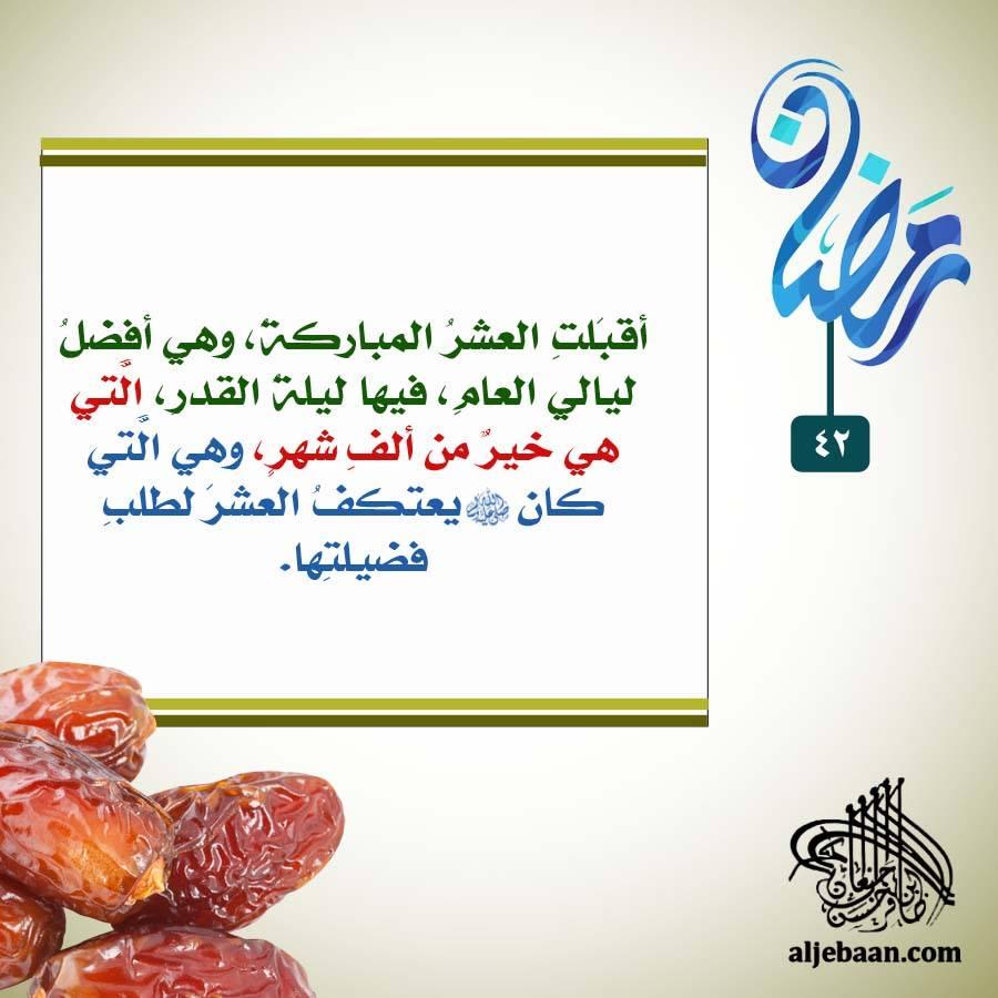 :: رمضانيات (42) ::