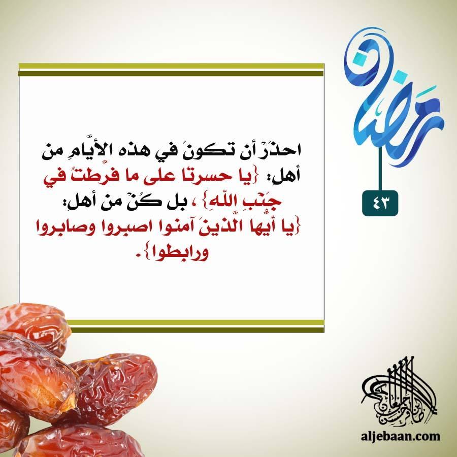:: رمضانيات (43) ::