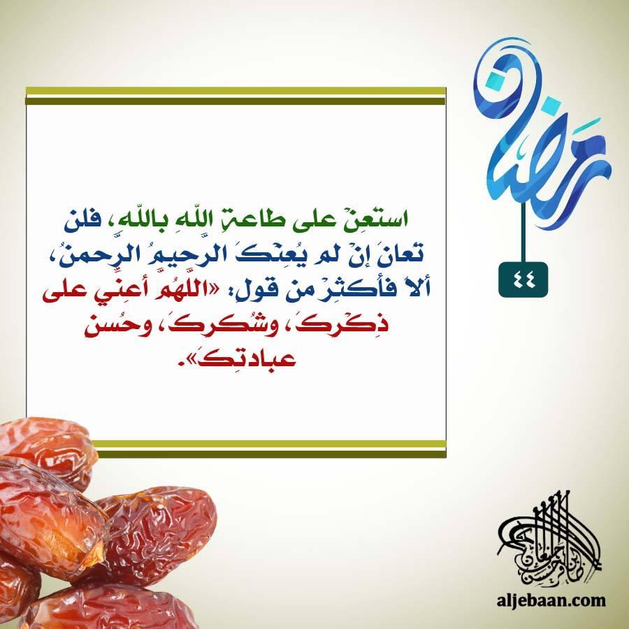 :: رمضانيات (44) ::