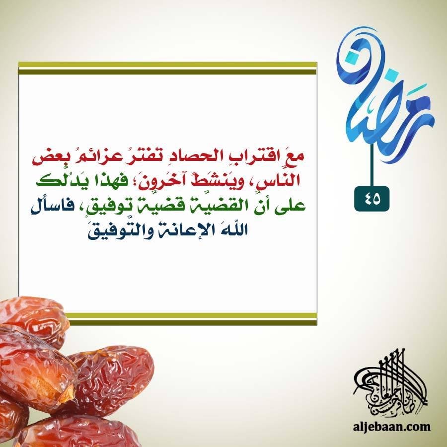 :: رمضانيات (45) ::