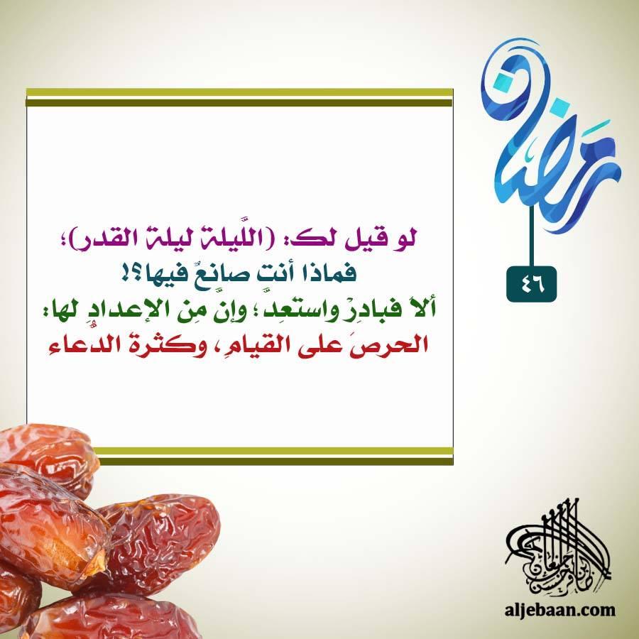 :: رمضانيات (46) ::