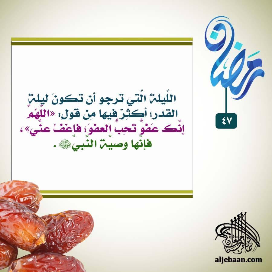 :: رمضانيات (47) ::