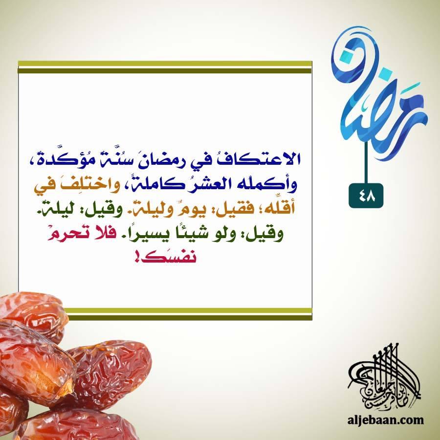 :: رمضانيات (48) ::