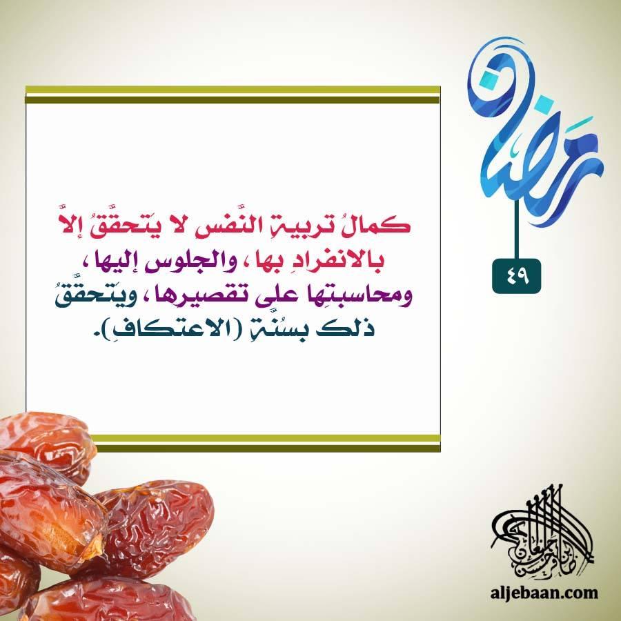 :: رمضانيات (49) ::