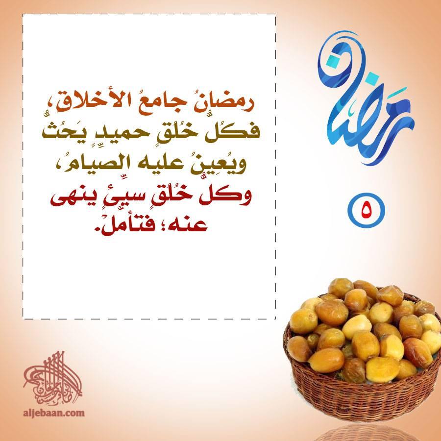 :: رمضانيات (5) ::
